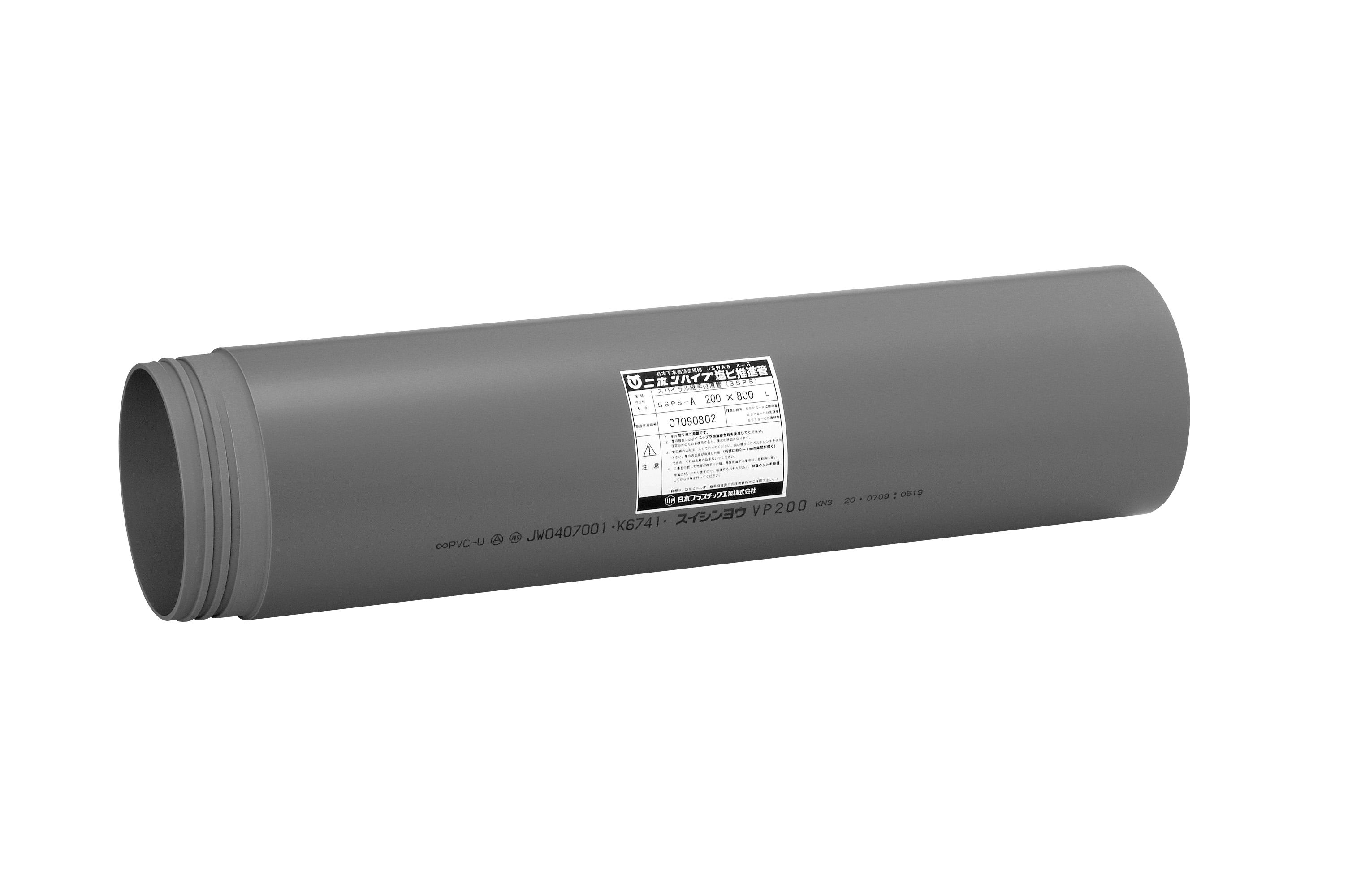 下水道推進工法用硬質塩化ビニル管(スパイラル継手付)