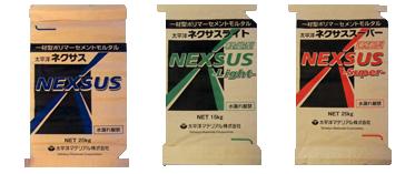 NEXSUS(ネクサス・ライト・スーパー)各種